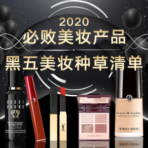 粉底、口红、眼影 承包你一整年的美黑五预告:2020 必败美妆清单  打造精致妆容收藏此篇就够