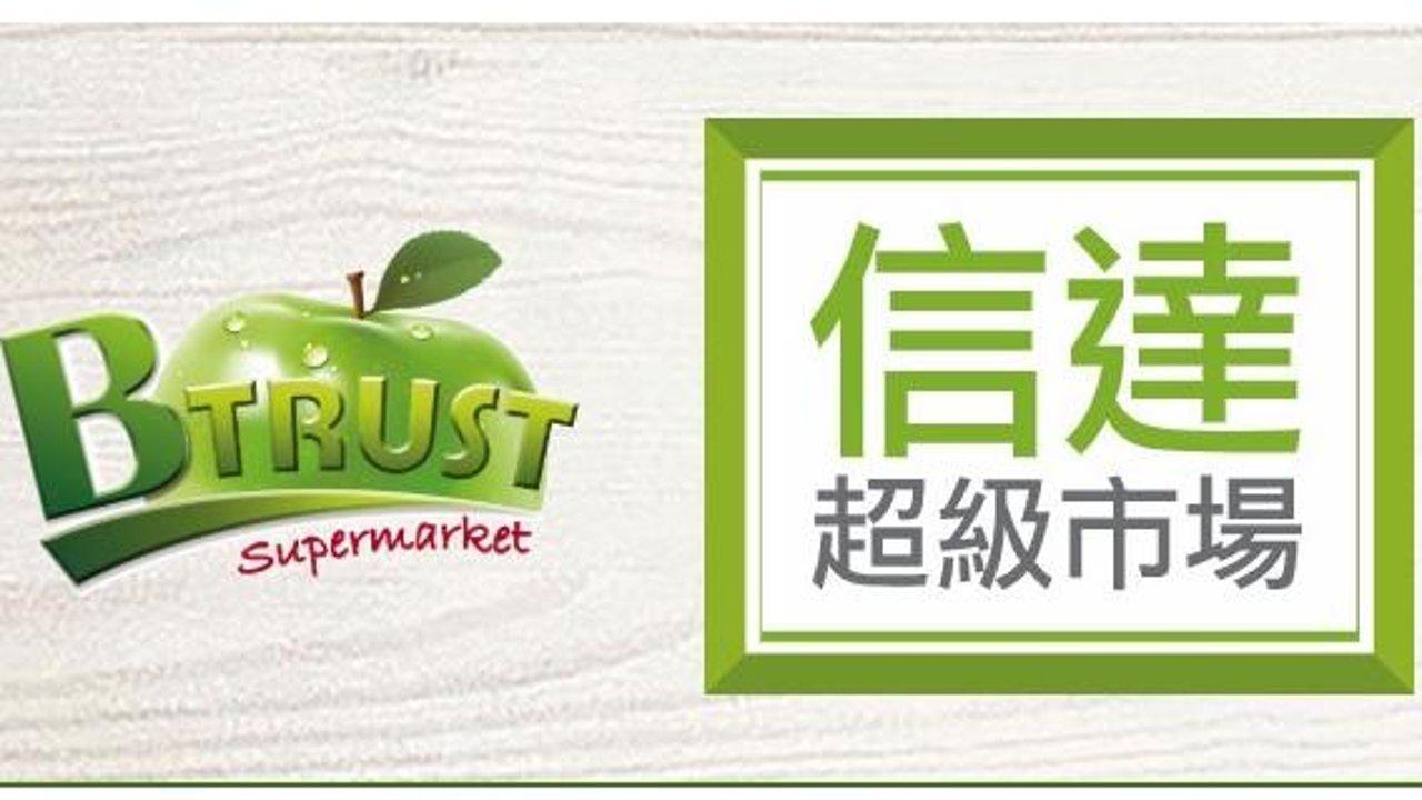信达Btrust超市攻略 | 带你探店密西沙加货全又便宜的中国超市