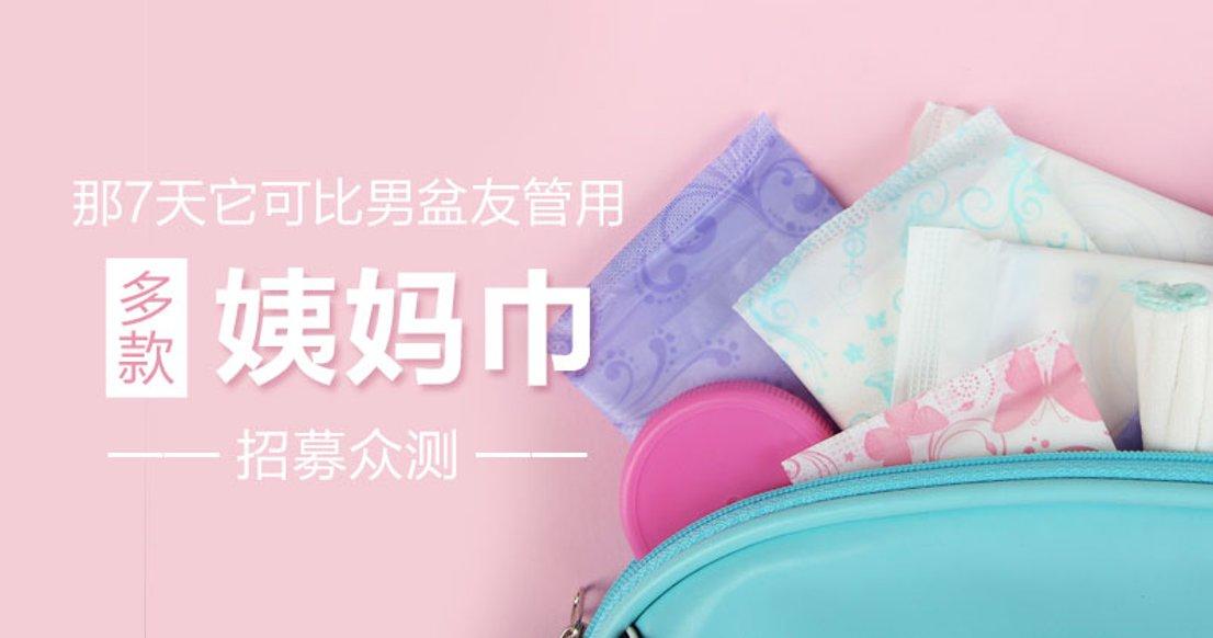 多款女性卫生棉