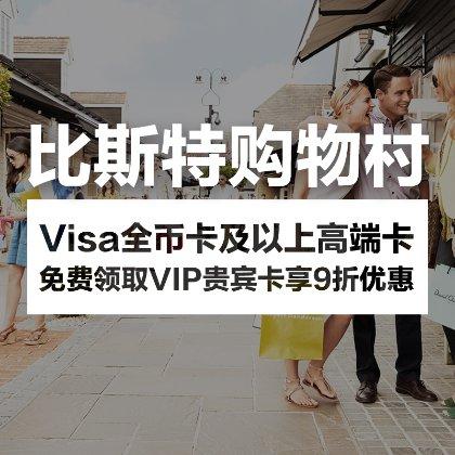 免费领取VIP贵宾卡享9折优惠