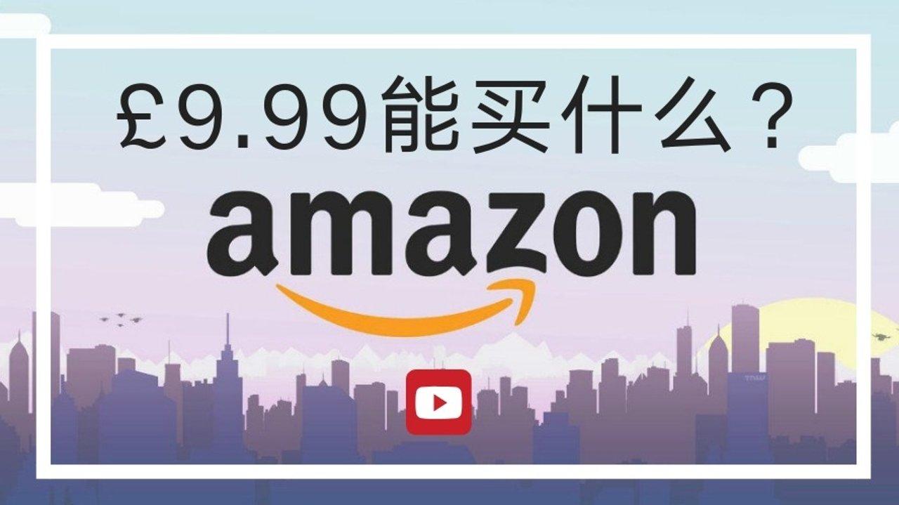 在Amazon上只花£9.99就能买到的好物大盘点!