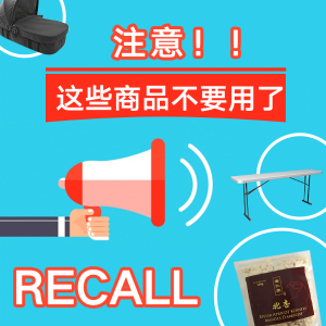 含石墨稀的口罩会危害健康加拿大卫生局Recall产品清单 时刻关注健康 建议收藏 持续更新