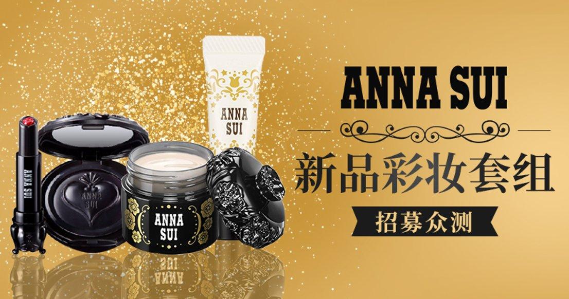 【只需发晒货】Anna Sui彩妆新品首发