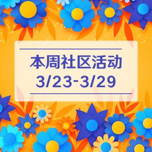 3/23-3/29,海量金币+$100礼卡