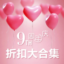 Samsonite 62% off Clarisonic 50% off Dealmoon Birthday Happy Anniversary Exclusive Sale
