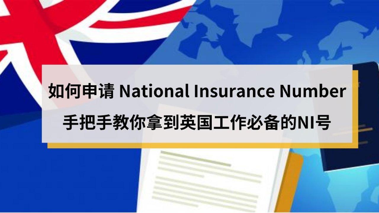 如何申请英国National Insurance Number?英国找工作必备NI号申请全指南!