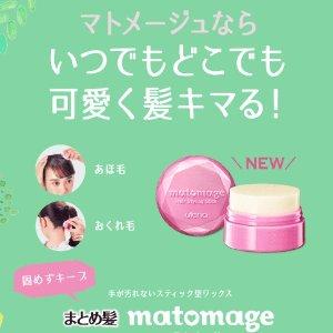 $3.6 / RMB22.9 直邮中美Utena 佑天兰 Matomage 碎发贴合 定型发膏 热卖
