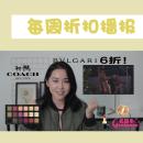 【视频】CHANEL新款口红真美宝格丽6折?快抢起来!