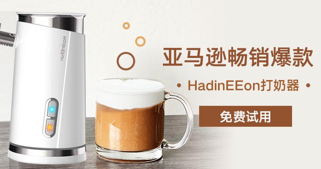 HadinEEon打奶器(众测)