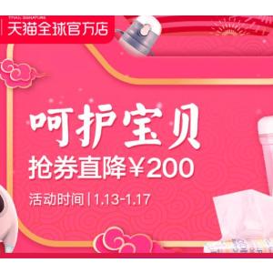 可叠加Dealmoon独家满¥400减¥60天猫年货节来袭:母婴专场 抢券直降¥200