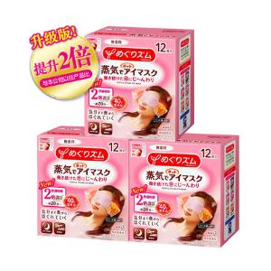 限时到手¥66/盒日本花王蒸汽眼罩12片*3盒 眼部蒸汽浴
