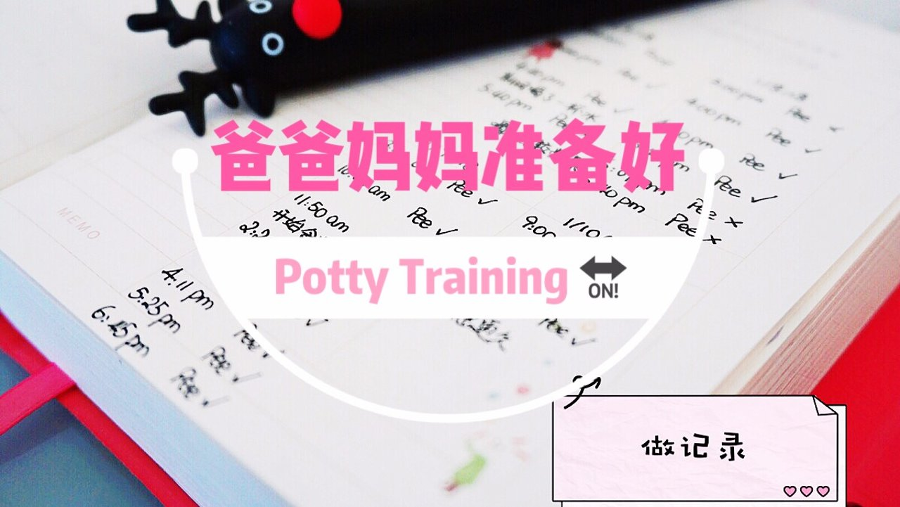 【POTTY TRAINING】GET YOURSELF READY FOR THAT,爸爸妈妈准备好了吗?