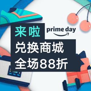 倩碧优惠券 100%中奖迎接Prime Day 兑换商城全场88折 Amazon热门好物限量抢兑