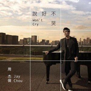 阿信献声  三吉彩花亮相MV【9/16】周杰伦新歌《说好不哭》今日首发