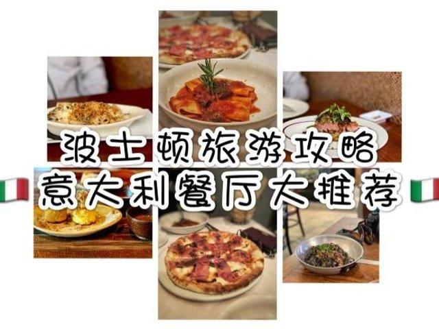 🇮🇹波士顿美食推荐合集🇮🇹|意大利...