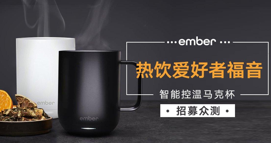 【控温黑科技】Ember智能控温马克杯