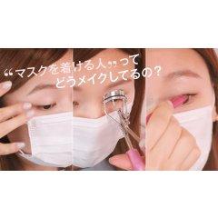【新型冠状病毒出没,防护口罩要戴好】10分钟口罩妆容,快速持久底妆get!