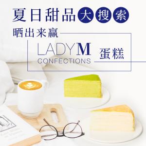 APP有奖活动·送Lady M分享最爱的夏日甜品,君君送你Lady M蛋糕