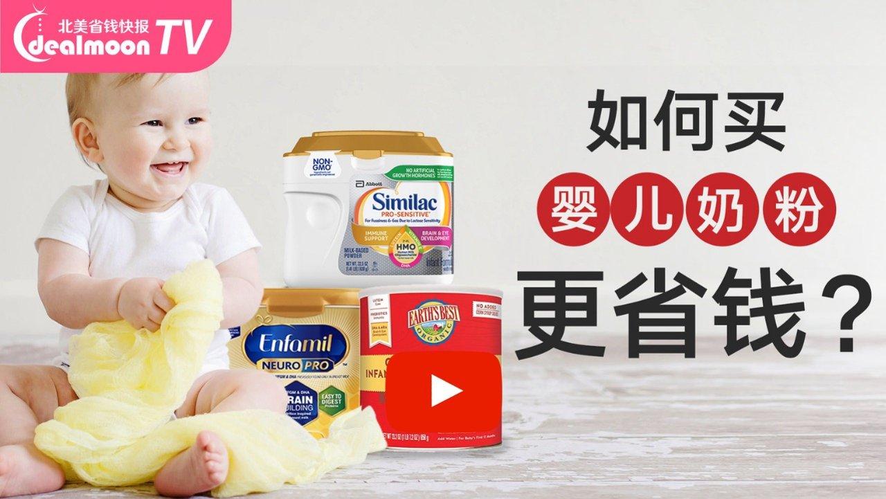 购买婴儿奶粉省钱攻略!