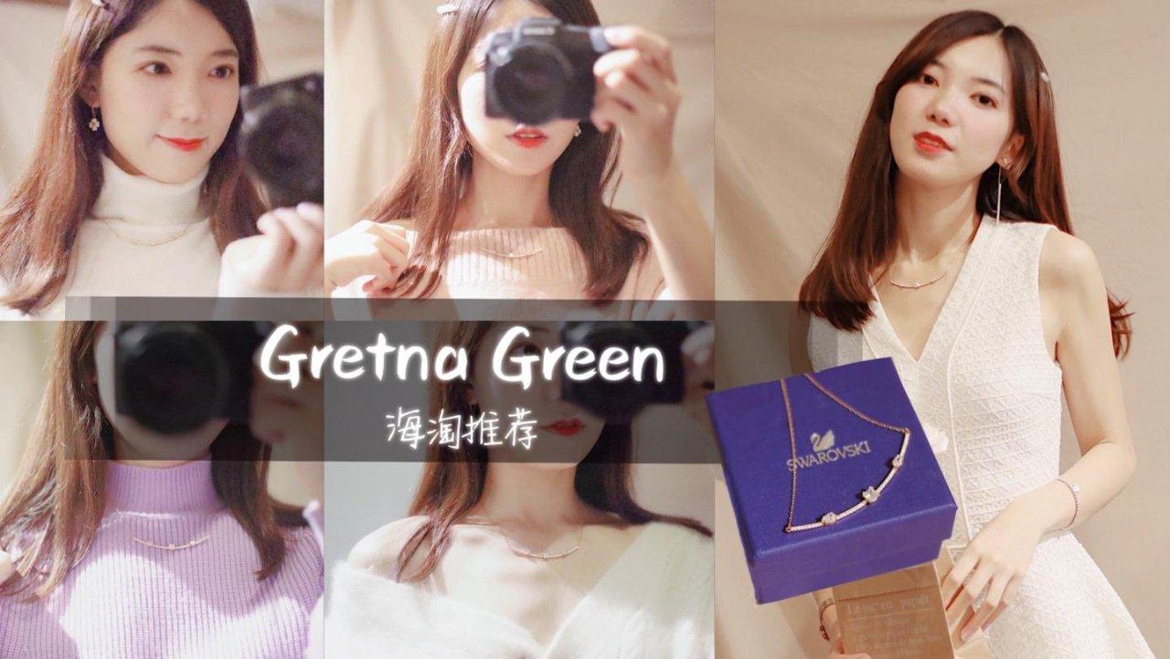 """我的""""笑脸""""项链 --- Gretna Green苏格兰海淘网站"""