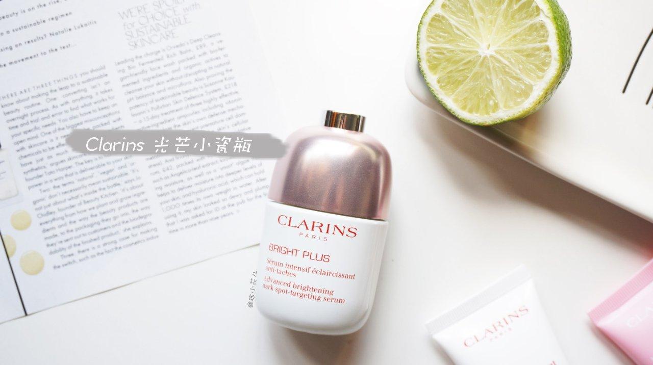 Clarins / 新晋的网红小瓷瓶是什么鬼?3天实测记录/盘点娇韵诗家8款明星产品