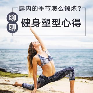 原创征文:健身塑型有氧or无氧?来聊聊你的健身塑形心得