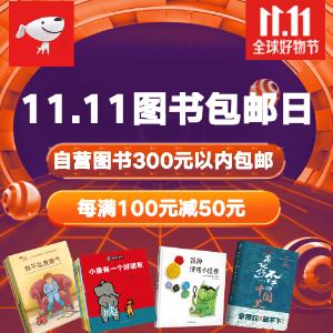 图书包邮+每满¥100减¥50  仅限5000单京东全球售 11.11巅峰狂欢购,图书专场享五重优惠