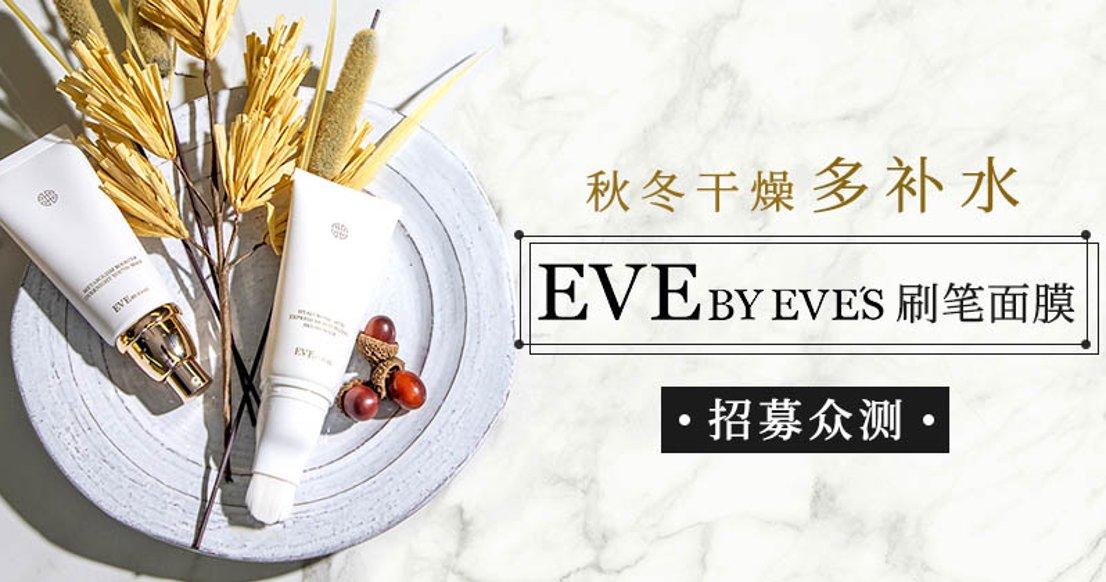 【移动补水箱】Eve by Eve's刷笔面膜