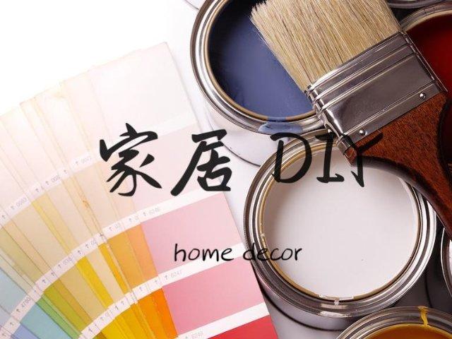 不满意家具的颜色?那就自己刷!