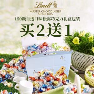 独家:Lindt 150颗自选口味松露巧克力礼盒包装