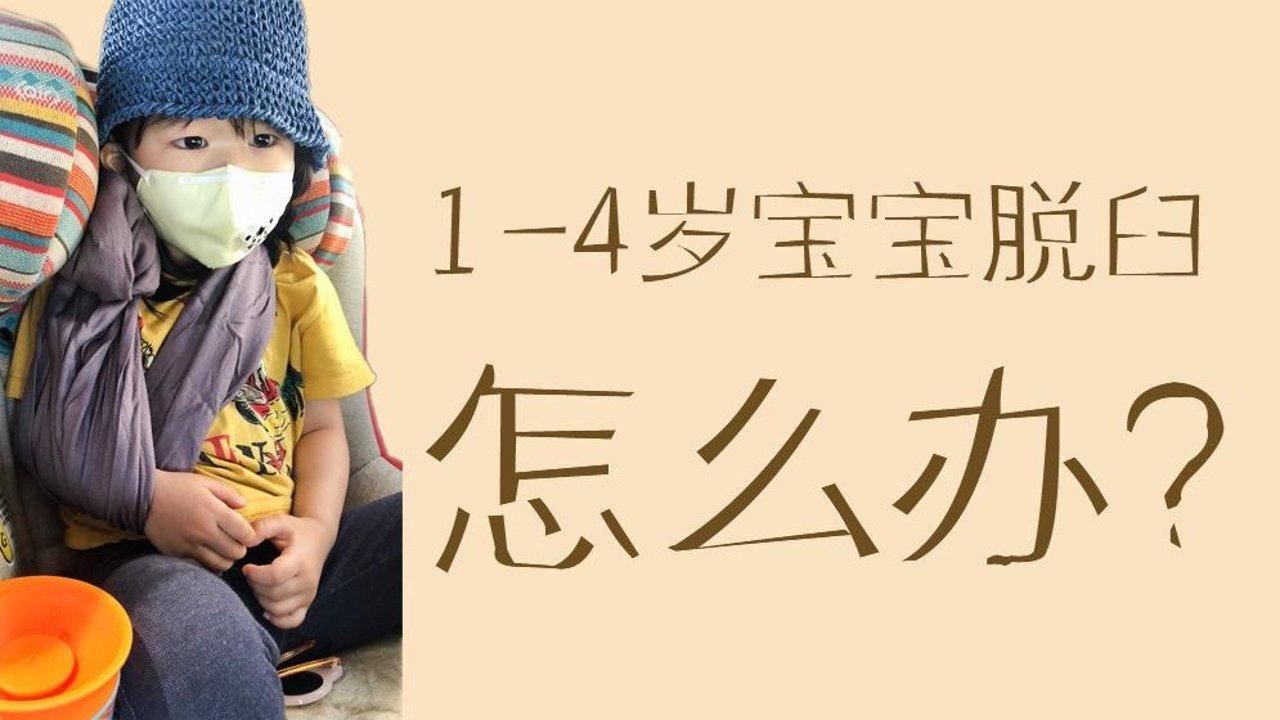 4岁以下宝宝胳膊脱臼怎么办?两次实际经验告诉你