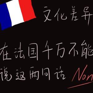 Nana卫生巾每片仅€0.07在法国千万不能说这两句话!来大姨妈也不能说?文化差异太大了