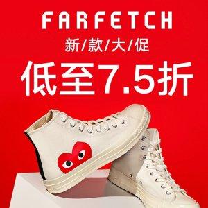 7.5折起 CDG爱心短袖仅£67砸彩蛋:Farfetch #买手店加油 让我们携手共克时艰 春夏新品大促