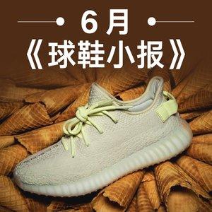 持续更新中 明日抢700 V2 TEPHRA6月球鞋小报 Yeezy爆发月多双齐发