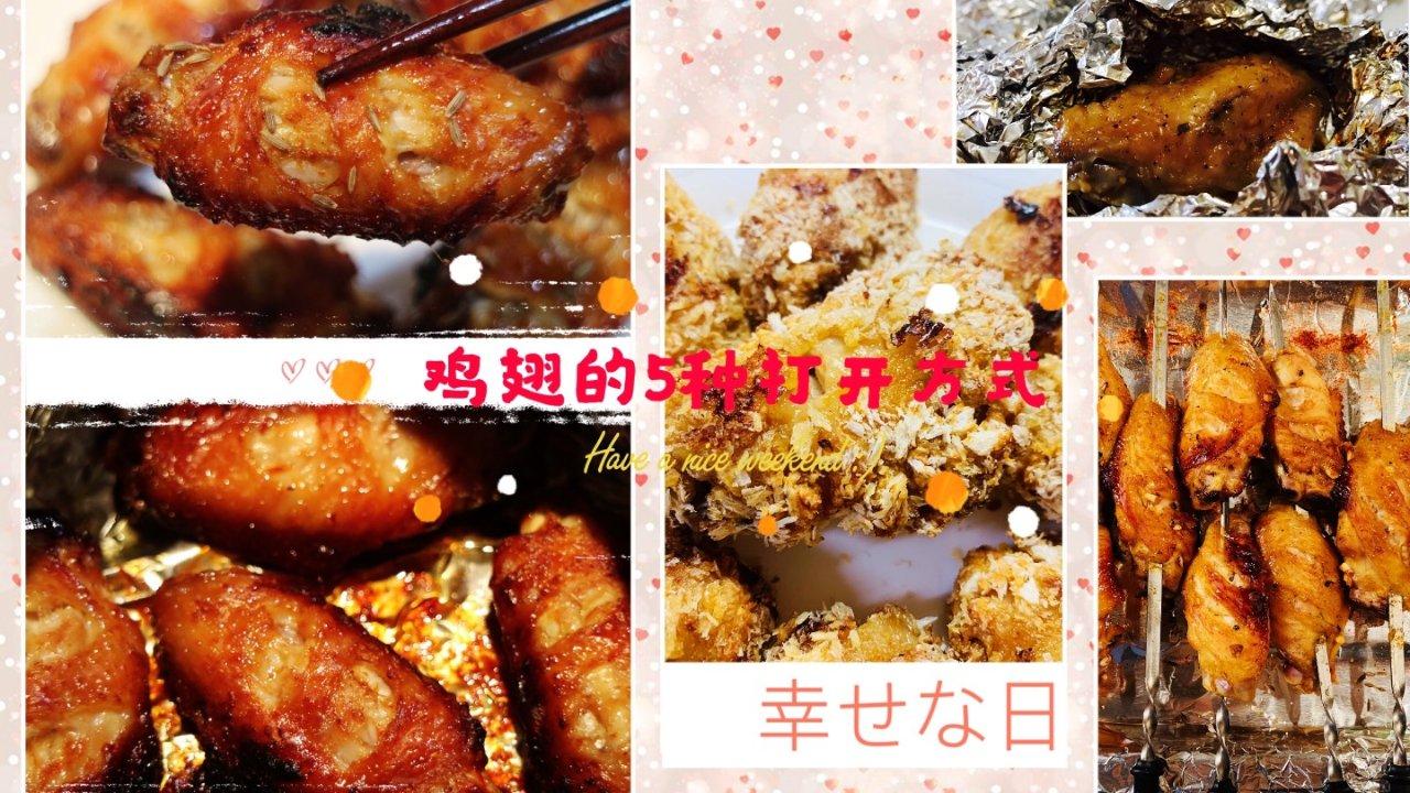 美食攻略 | 美味鸡翅的5种打开方式(附独家秘制鸡翅万能腌料)