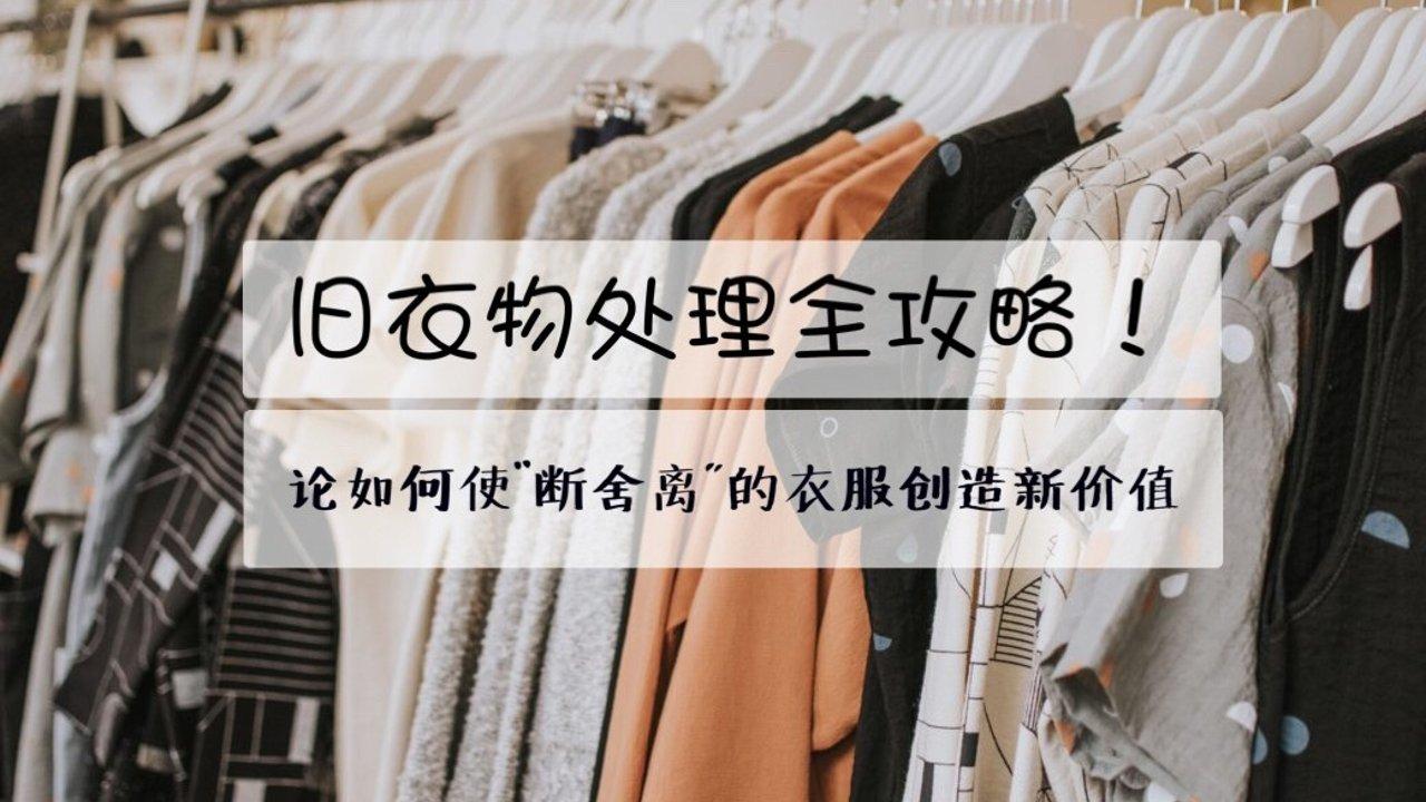 """旧衣物处理全攻略!论如何使""""断舍离""""的衣服创造新价值(๑•̀ω•́)ノ"""