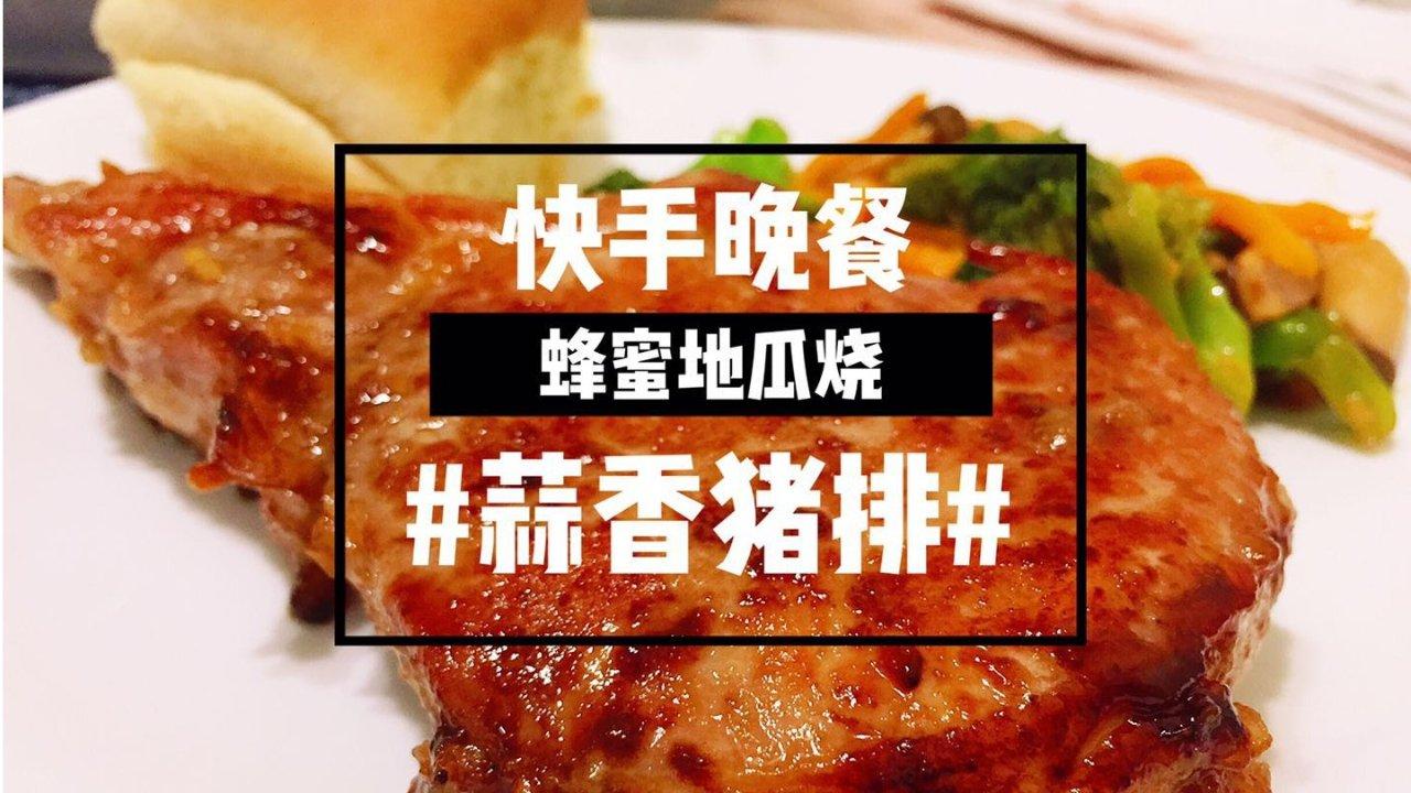 晚餐吃什麽   快手蒜香猪排 + 蜂蜜地瓜烧