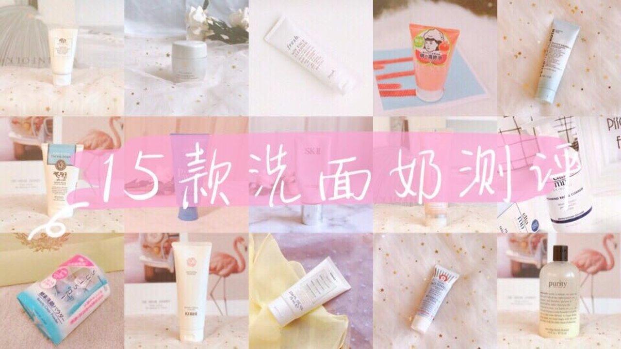 15种洗面奶大测评,哪款才是最适合你的那一只