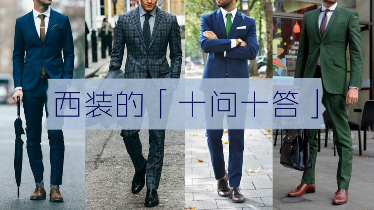 """男人衣橱必备的那件""""重要西装""""该怎么选?这一篇统统告诉你!"""
