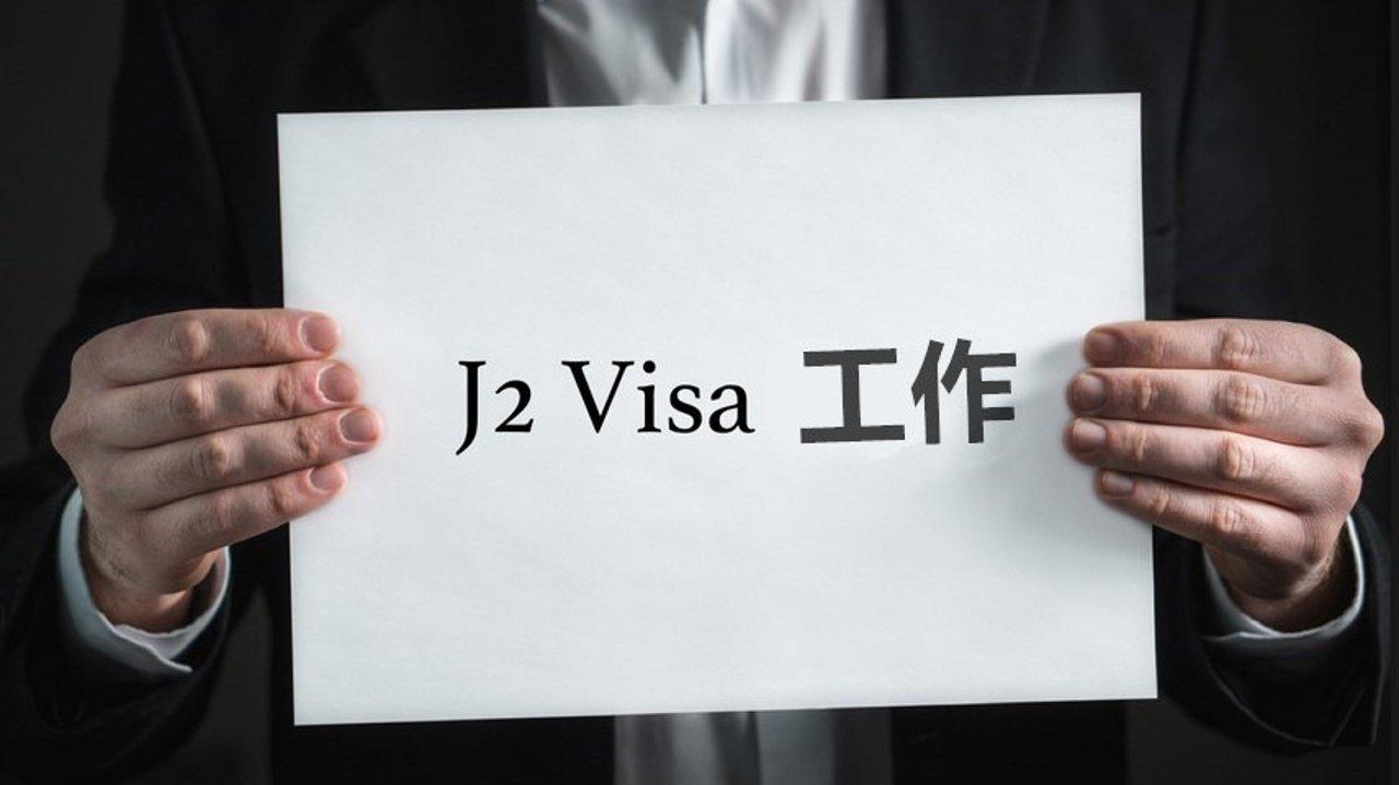 J2工作工卡怎么申请?J2签证申请EAD工卡流程详解