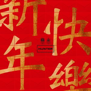 Dealmoon Chinese New Year Exclusive20% Off Everything on Orders $150+ @ Hunter