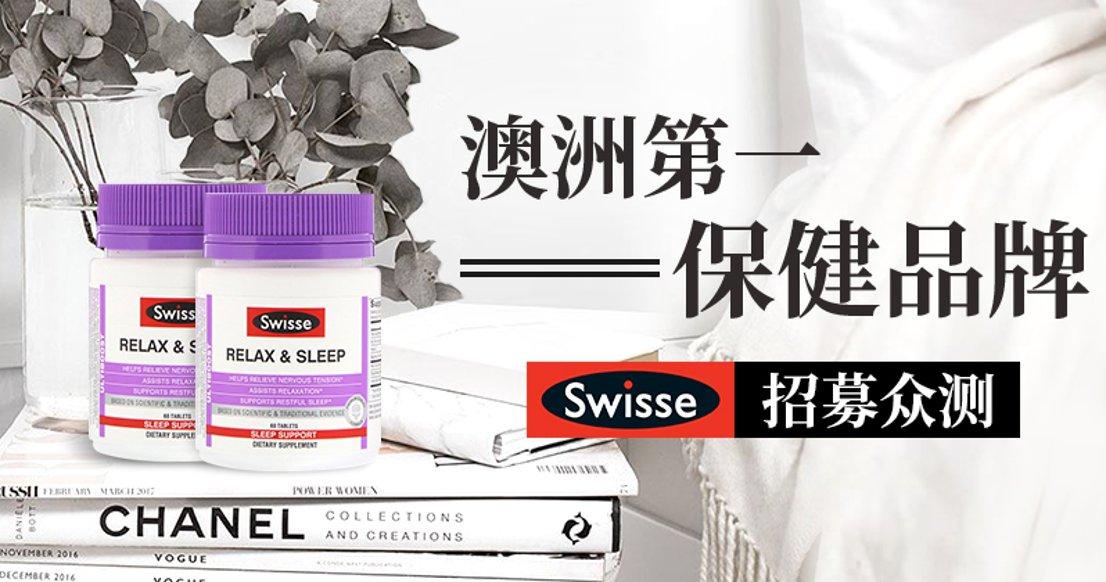 【只需发晒货】Swisse放松和睡眠片