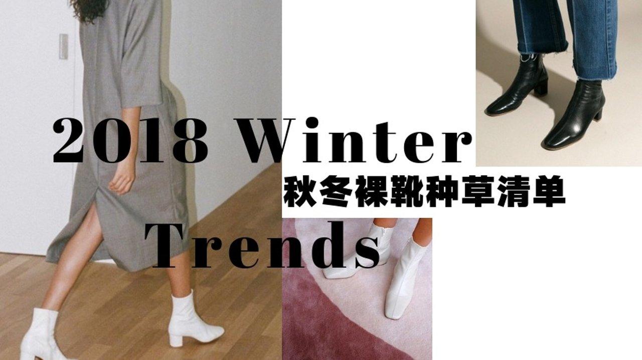 2018 Winter Trends | 秋冬踝靴种草清单
