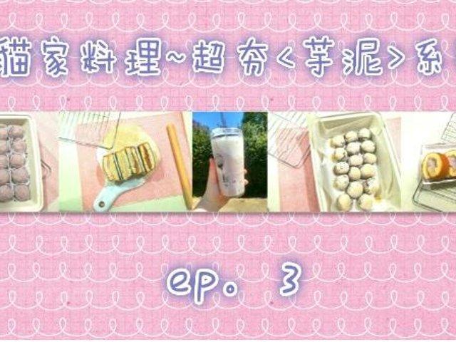 猫家料理~大热芋泥系列ep3   ...