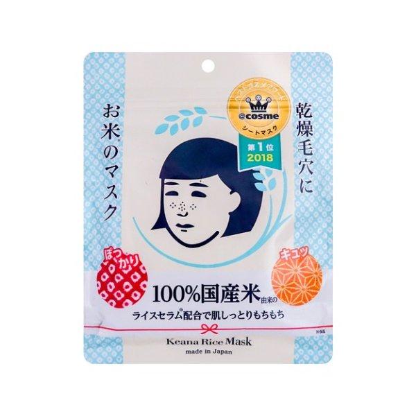 日本ISHIZAWA LAB石泽研究所 毛穴抚子大米精华保湿面膜 10片入 - 亚米网