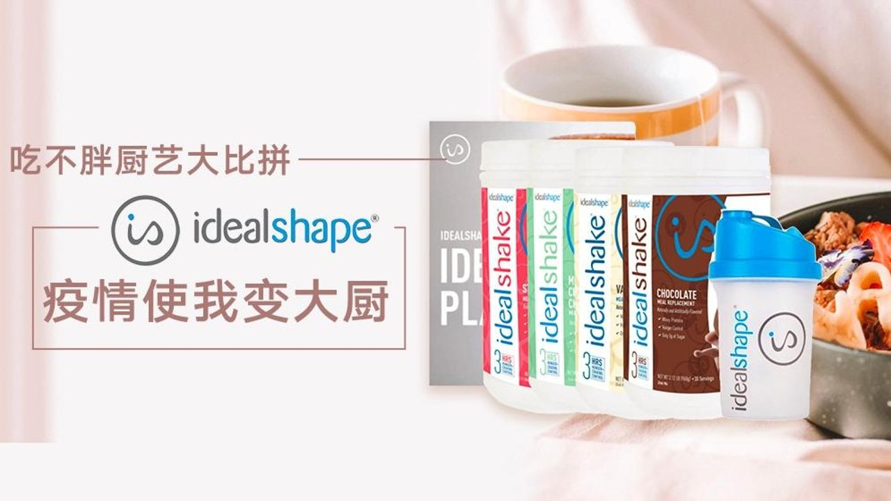 Idealshape 健康厨艺大比拼 揭秘可爱小仙女吃不胖的秘密