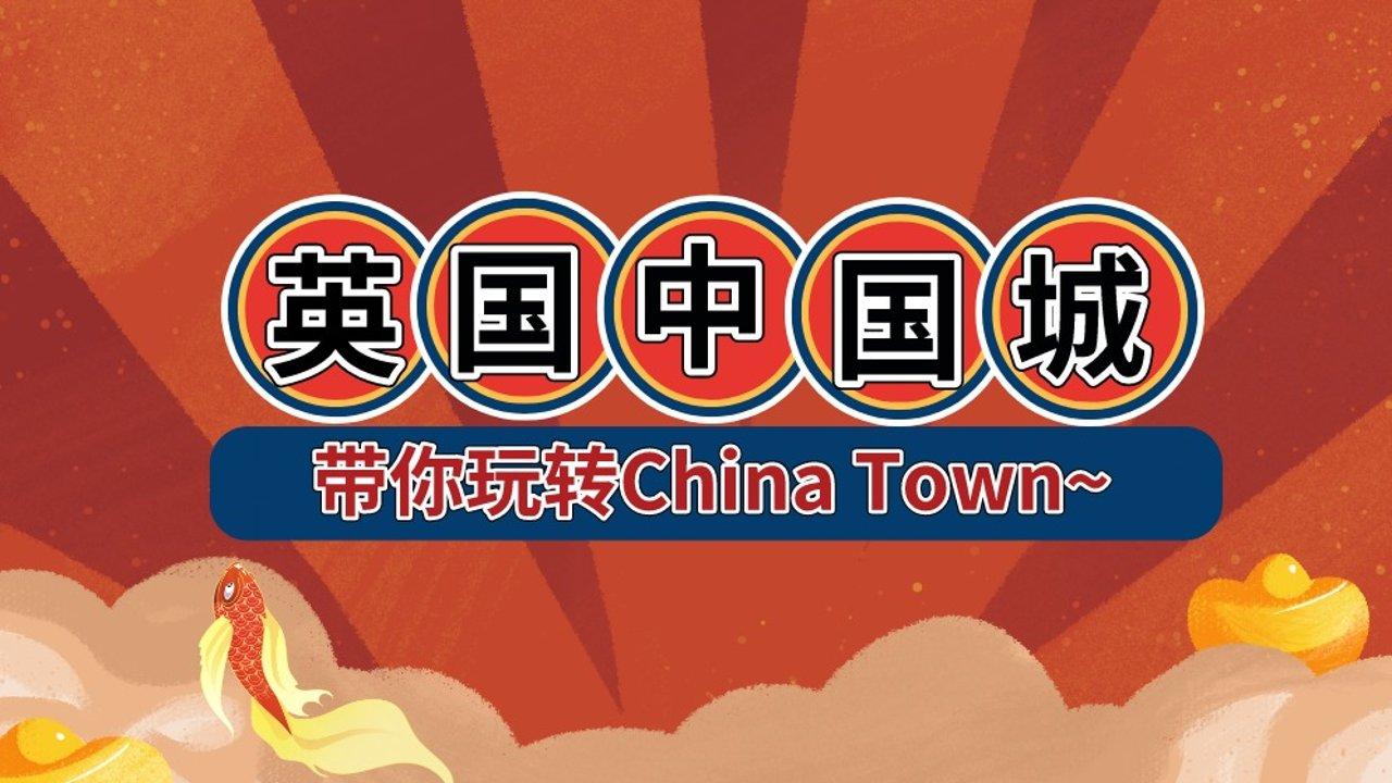 英国中国城Chinatown | 伦敦/伯明翰/曼彻斯特等各大城市中国城美食全盘点
