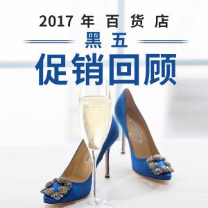该剁手时就剁手 风风火火享折扣2017年黑五期间百货大店促销全回顾