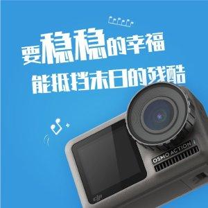 现$303(原$499)DJI 大疆 Osmo Action 灵眸运动相机 裸机防水 4K高清