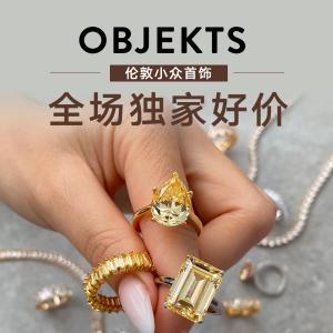 3件4折!独家:Objekts 伦敦小众设计师首饰全场大促 平价珠宝战斗机